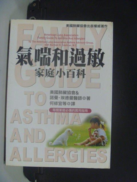 【書寶二手書T7/醫療_HEQ】氣喘和過敏家庭小百科_諾曼‧埃德曼 , 何修宜