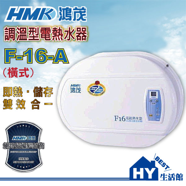 鴻茂F16即熱儲存電熱水器 橫掛【電子感溫數位化雙效電能熱水器 3加侖】 -《HY生活館》水電材料專賣店
