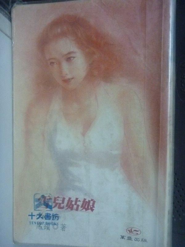 【書寶二手書T7/言情小說_IEI】雪兒姑娘_席絹