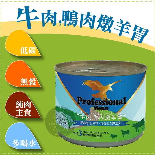 +貓狗樂園+ Professional Menu 專業。無穀主食貓罐。牛肉鴨肉燉羊胃。175g $76