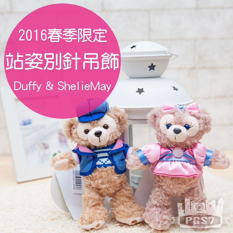 PGS7 日本海洋迪士尼 - 達菲 Duffy 雪莉玫 ShellieMay 2016 春季限定 站姿 別針 小吊飾