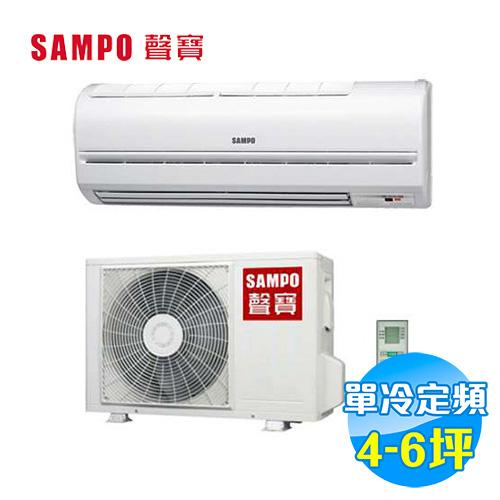 聲寶 SAMPO 單冷定頻 一對一分離式冷氣 PA系列 AU-PA28 / AM-PA28L