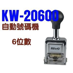 KW自動號碼機KW-20600/6位/7樣式