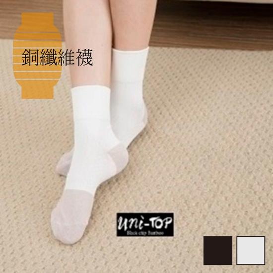 銅纖維竹炭淑女寬口襪
