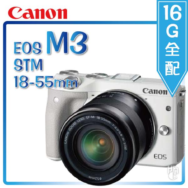 ➤文青寫真.16G全配【和信嘉】Canon EOS M3 微單眼(白色) STM 18-55mm Wifi / NFC 相機 公司貨 原廠保固一年