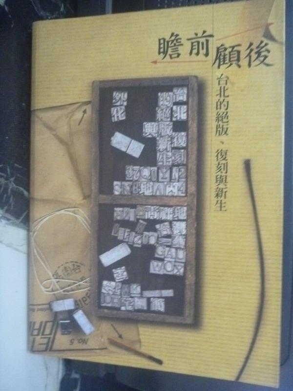 【書寶二手書T2/地理_JBJ】瞻前顧後:台北的絕版.復刻與新生_許允斌