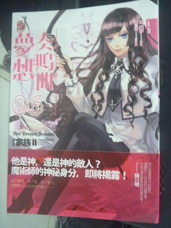 【書寶二手書T7/一般小說_JDN】夢想奏鳴曲Vol.06-家族II_M.貓子