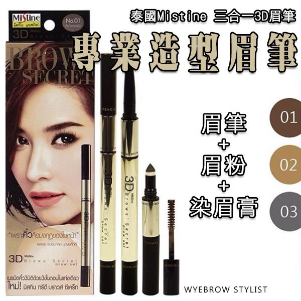 代購現貨 泰國 Mistine 三合一3D眉筆(2.45g) 眉筆+眉粉+染眉膏 IF0140