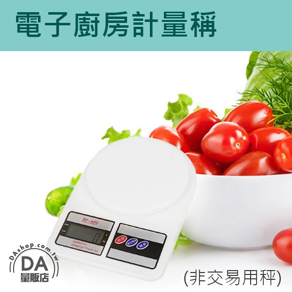 《DA量販店》樂天最低價 液晶螢幕 電子式 電子秤 料理秤 廚房秤 非交易用秤(V50-0934)