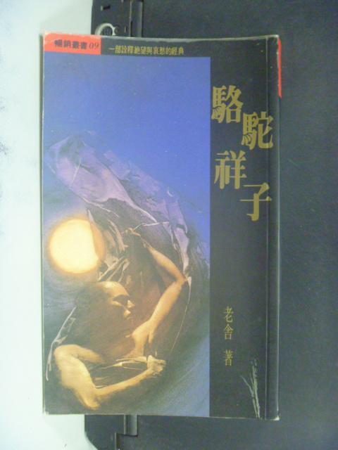 【書寶二手書T7/一般小說_KGI】駱駝祥子_老舍