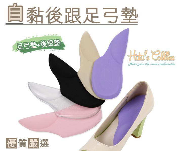 ○糊塗鞋匠○ 優質鞋材 E19 自黏後跟足弓墊 按摩後跟 二合一功能 是足弓墊也是後跟墊