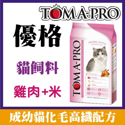 優格成幼貓化毛高纖配方貓飼料-雞肉+米7kg