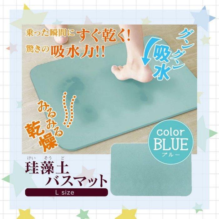 大田倉 日本進口正版商品 HIRO 硅藻土地墊 藍色L 矽藻土 珪藻土 腳踏墊 浴室 衛浴 踏墊足乾 021692