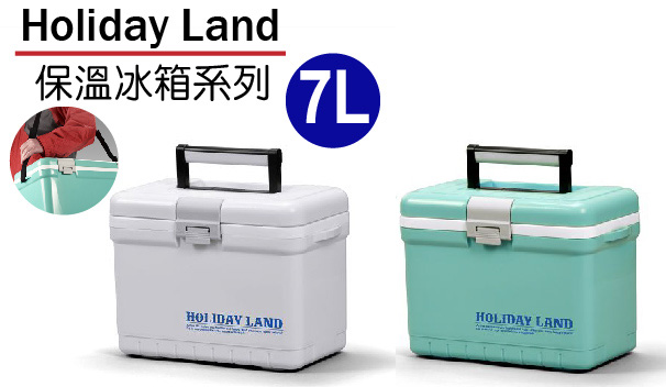 【RV運動家族】日本伸和 Holiday Land 冰桶 7L