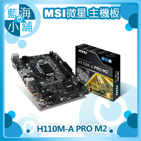 MSI 微星 H110M-A PRO M2 主機板