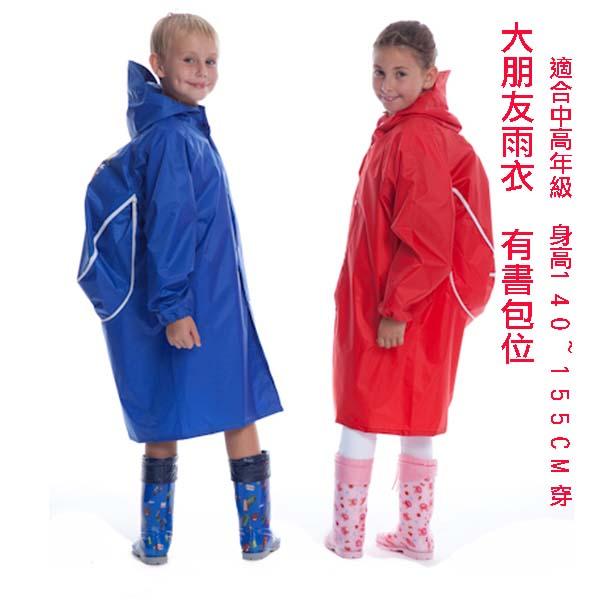 購GO購-團購網 進口兒童雨衣 有書包位 加大加厚款 中高年級身高140-155公分可穿