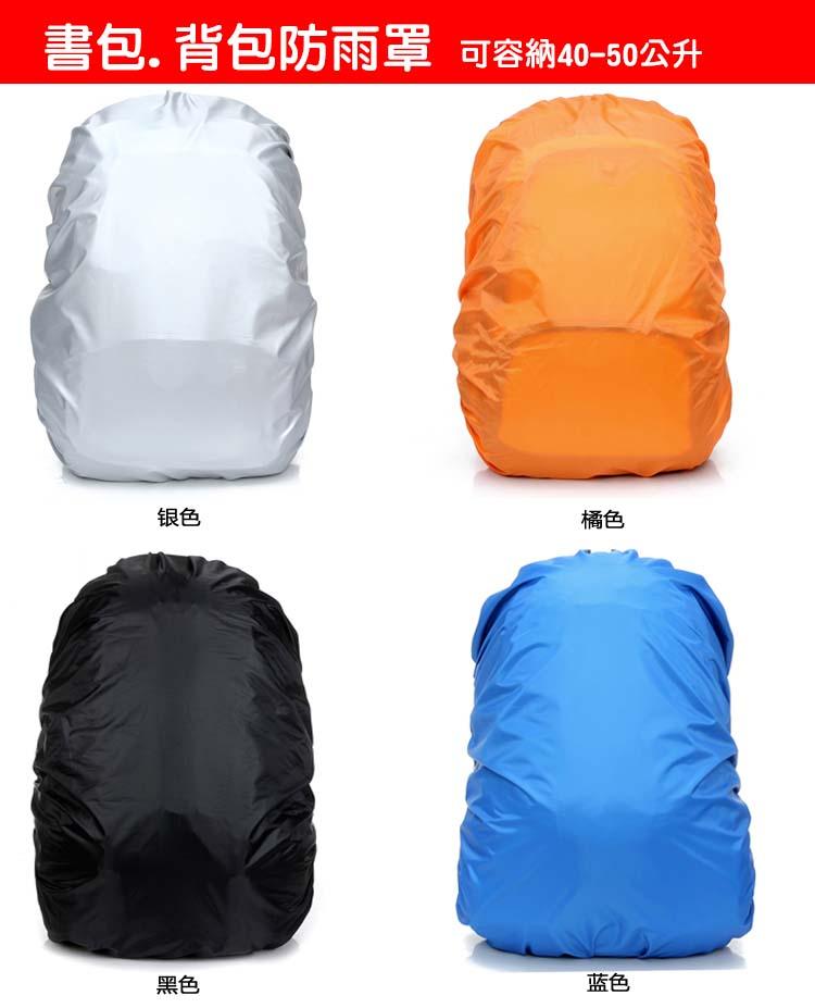 購GO購-團購網 背包 拉桿書包 防雨罩 保護罩 車籃罩 防曬防水 40-50公升背包書包可用 4色