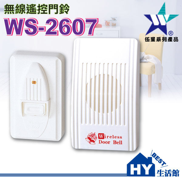 無線門鈴系列 伍星牌 WS-2607 叮噹聲無線遙控門鈴《HY生活館》水電材料專賣店