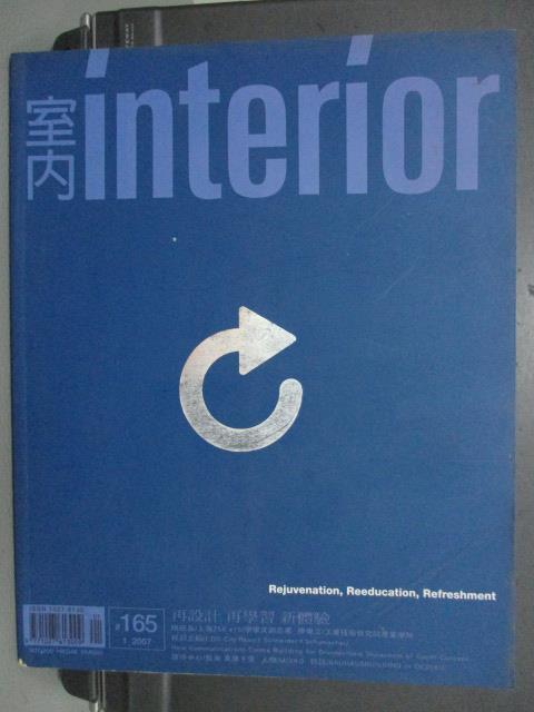 【書寶二手書T1/設計_ZAE】室內Interior_165期_再設計再學習新體驗
