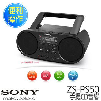 SONYSONY  USB手提音響 ZS-PS50  公司貨 分期0利率 免運