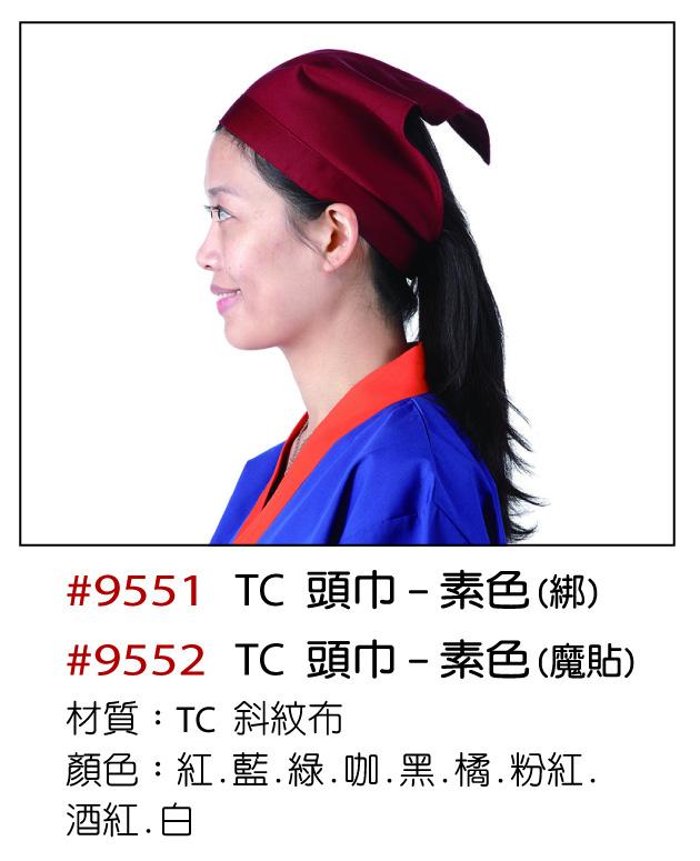 TC頭巾-素色(綁)