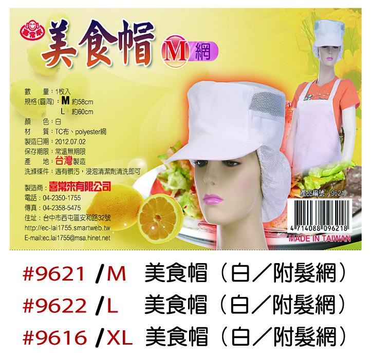 美食帽  (白/附髮網)
