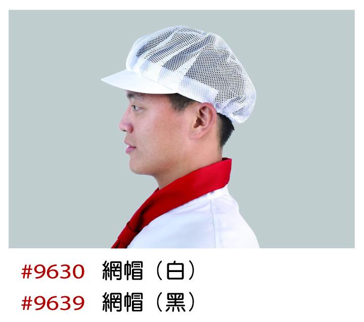 網帽(白、黑)