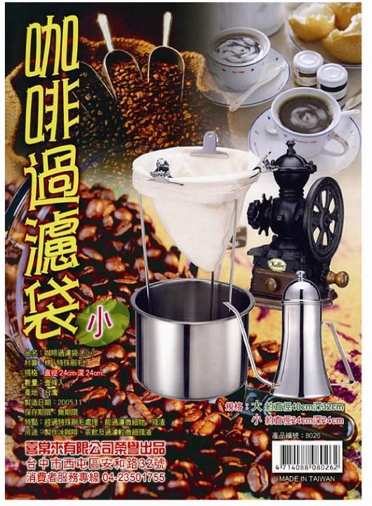 咖啡過濾袋(1入)/小