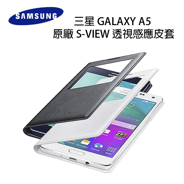 【原廠精品】SAMSUNG  Galaxy A5  原廠S-view透視感應皮套/智能感應晶片保護套