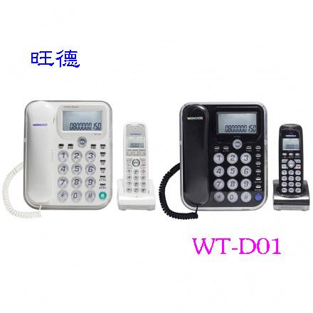 WONDER 旺德 2.4G子母機 WT-D01 ◆2.4G 高品質無線子母機,可擴充1~4隻子機使用 ◆免持聽筒通話,話質清晰順暢