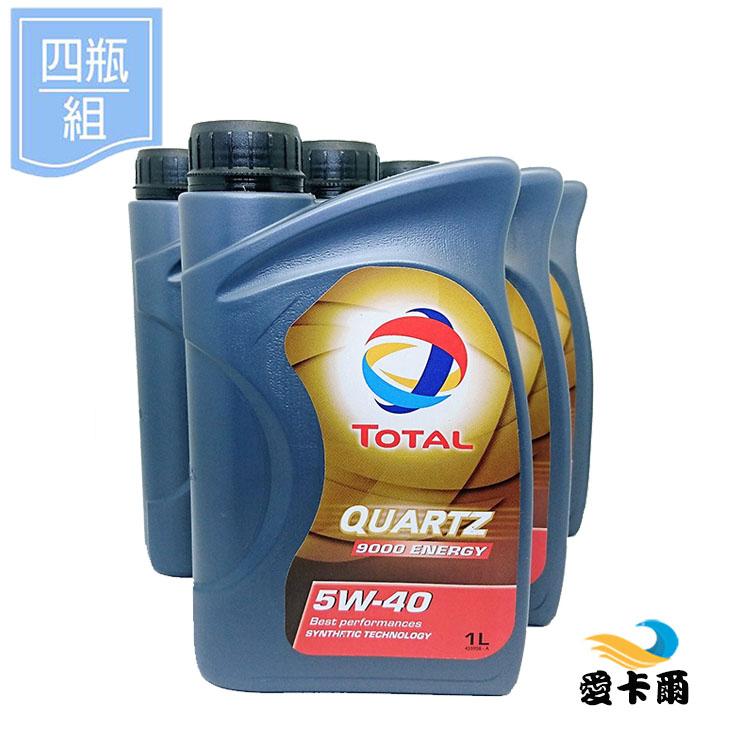 TOTAL QUARTZ 9000 ENERGY 5W40合成機油 道德爾-四瓶組