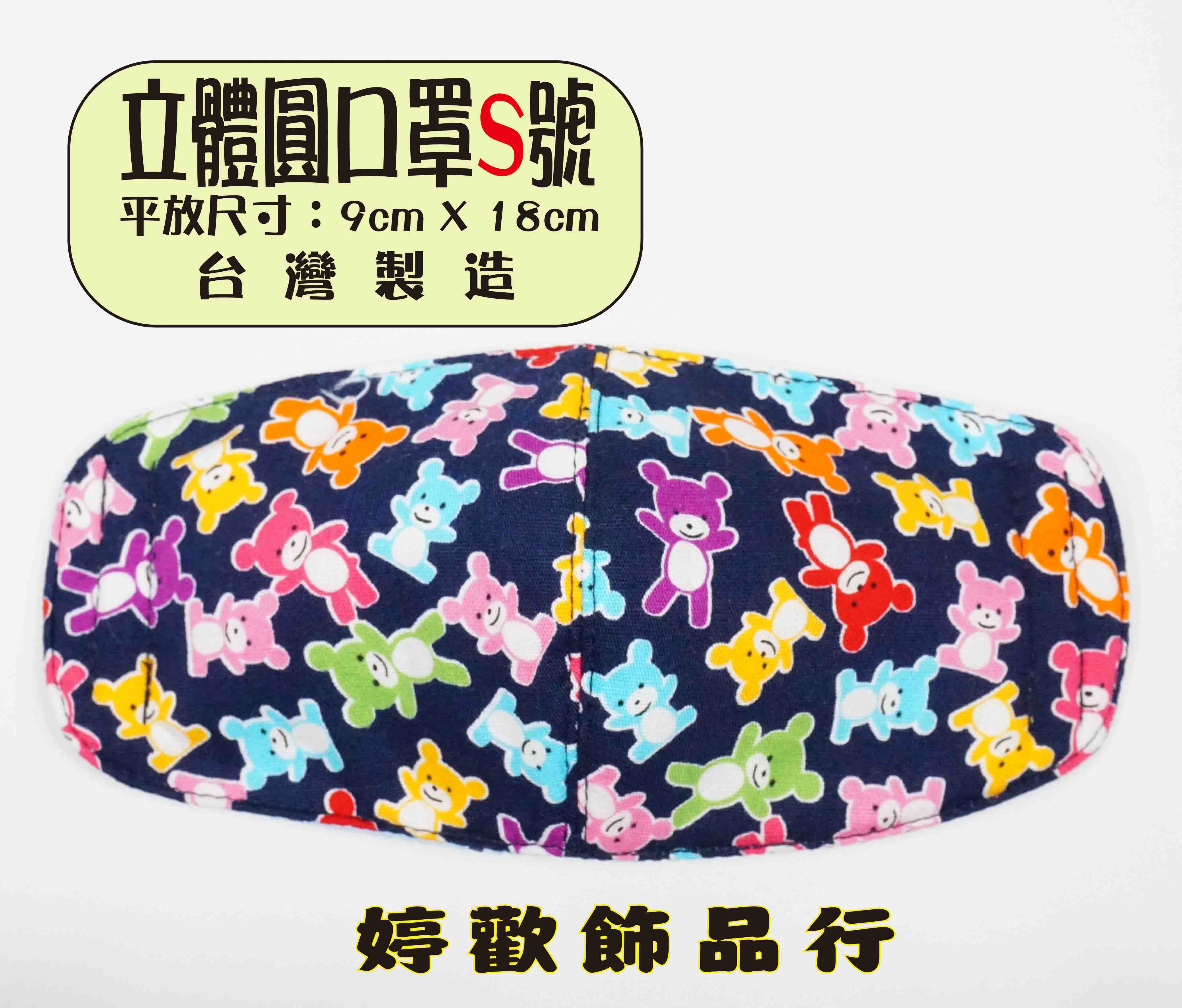 幼童專用/純棉花布立體圓口罩/兒童口罩/彩色小熊軟糖