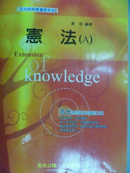 【書寶二手書T5/進修考試_XAF】憲法(A)_韋伯_民101_原價650