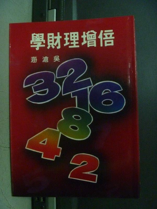 【書寶二手書T6/大學商學_OGK】倍增理財學_吳滄海