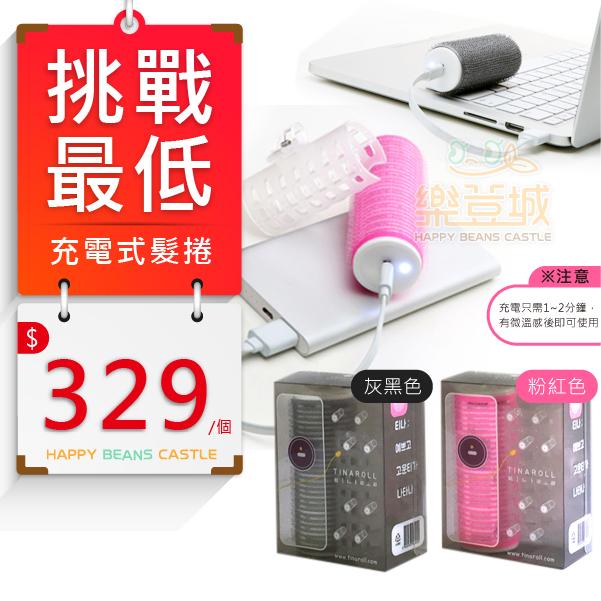 韓國 TINAROLL 充電式髮捲(乙入+USB線) 2色供選 韓國熱銷♦ 樂荳城 ♦