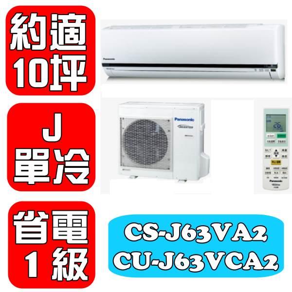 國際牌 《約適10坪》〈J系列〉變頻單冷分離式冷氣【CS-J63VA2/CU-J63VCA2】