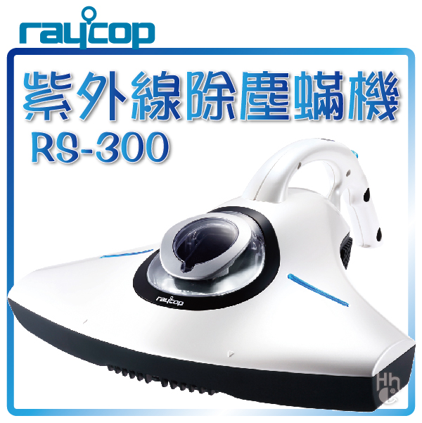➤買就送專用濾網【和信嘉】RAYCOP RS-300 紫外線除塵蟎機(珍珠白) 吸塵器 殺菌 除蟎 抗過敏 RS300 公司貨 原廠保固一年