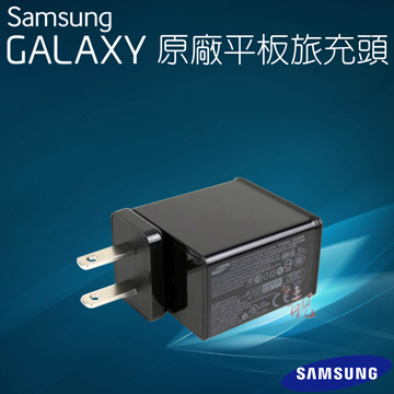 【超靚】SAMSUNG Galaxy三星原廠平板旅充 / 三星原廠旅充頭 (旅充頭 旅充 充電頭)