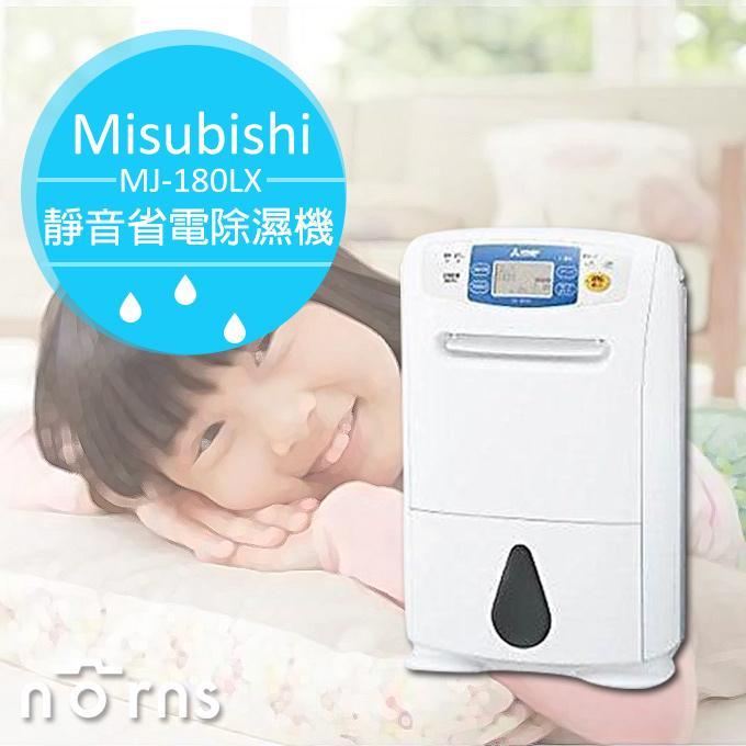 NORNS 【Misubishi除濕機 MJ-180LX】日貨代購 防濕 祛濕