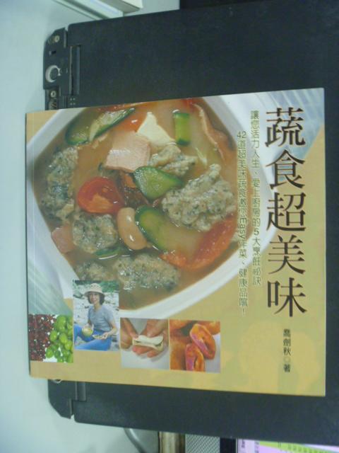 【書寶二手書T9/餐飲_LCP】蔬食超美味_喬劍秋