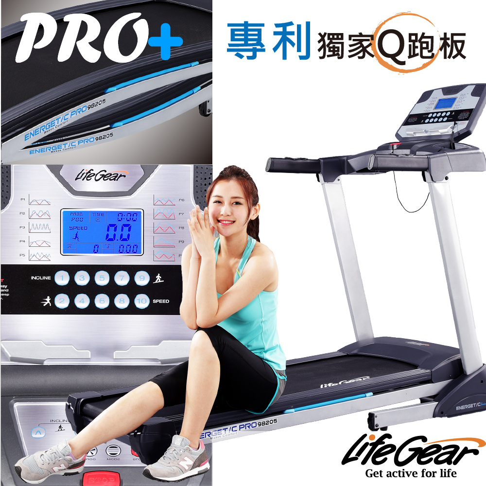 【來福嘉 LifeGear】98205 軟跑板豪華電動跑步機(15段坡度電動揚昇/擴音喇叭/平板架)