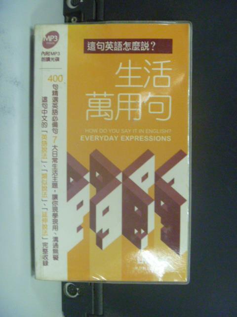 【書寶二手書T8/語言學習_OMC】這句英文怎麼說?: 生活萬用句_LiveABC_附光碟