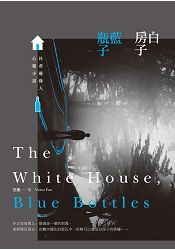 白房子、藍瓶子:社會邊緣人心靈小說