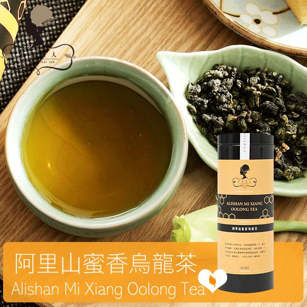 【午茶夫人】阿里山蜜香烏龍茶 - 100g/罐 ☆ 來自茶鄉-隙頂。茶葉經重發酵工序產生自然蜜香 ☆