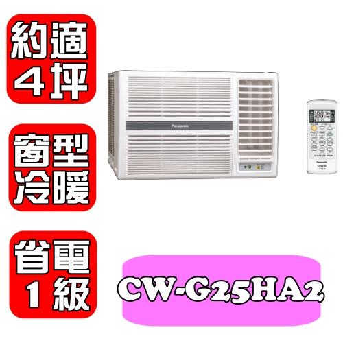 國際牌《約適4坪》冷暖窗型冷氣右吹【CW-G25HA2】