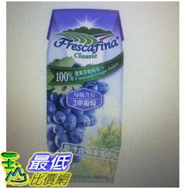 [COSCO代購 如果沒搶到鄭重道歉] 嘉紛娜 100% 康果多酚多酚葡萄汁 250毫升 X 24入 _W111426
