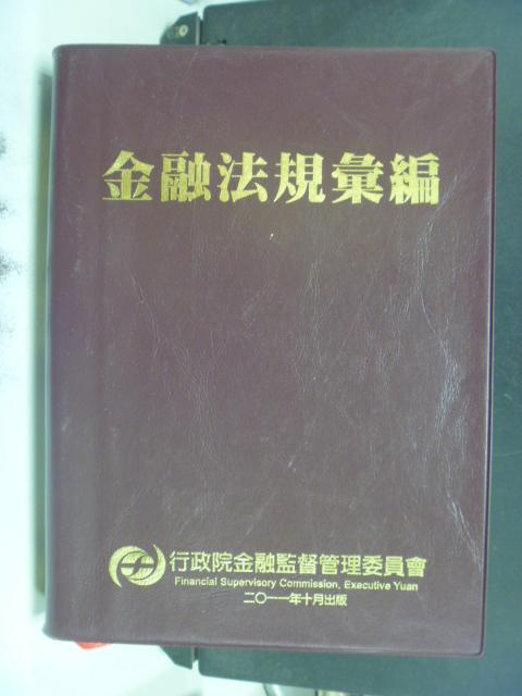 【書寶二手書T8/法律_NHW】金融法規彙編(5版)軟精裝_財團法人台灣金融研訓院