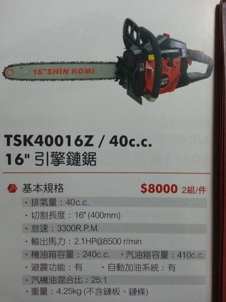 """16""""引擎鏈鋸 TSK40016Z/40c.c.#SHIN KOMI"""