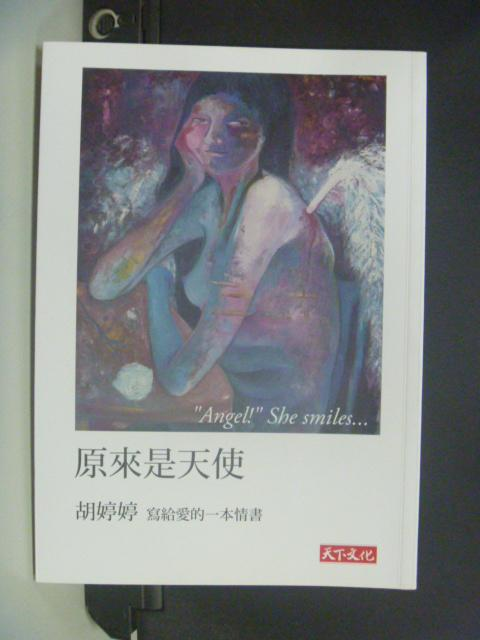 【書寶二手書T9/心靈成長_NAS】原來是天使_胡婷婷