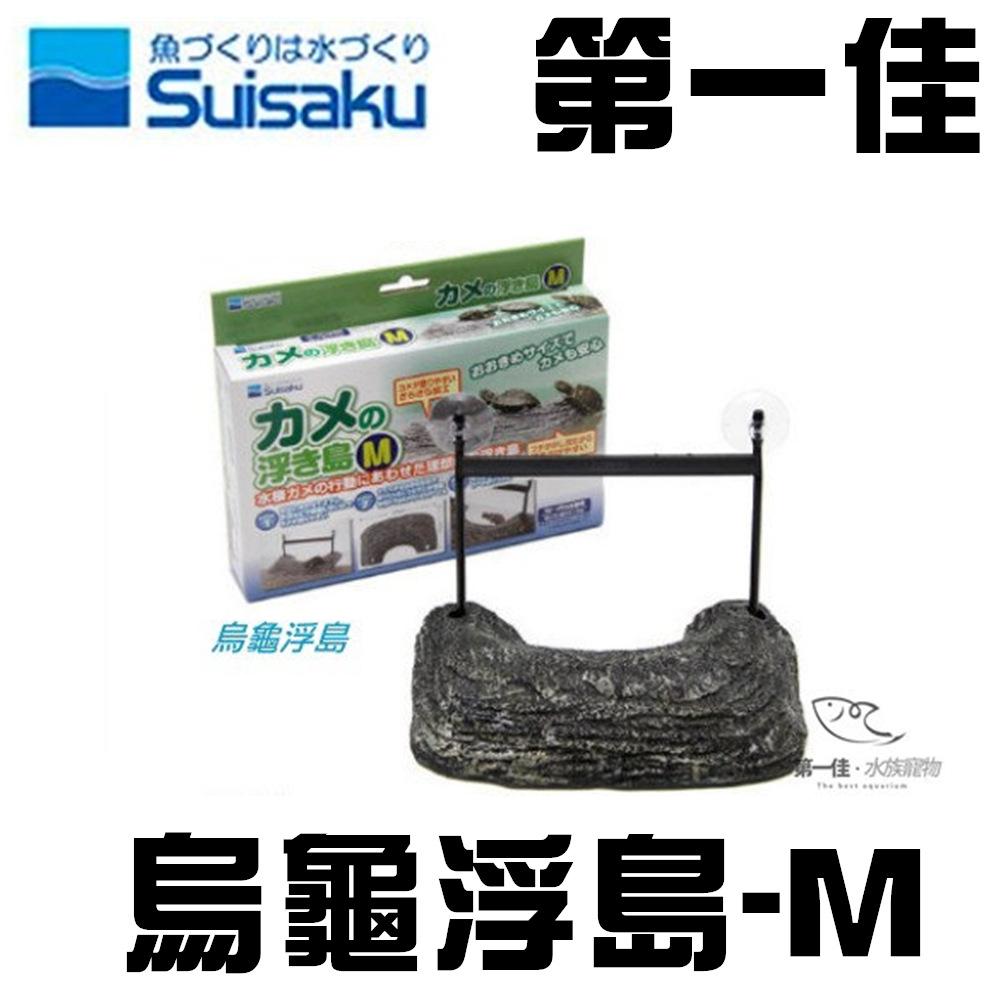 [第一佳水族寵物]日本SUISAKU水作烏龜浮島養烏龜的必備利器(免運)M號